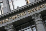 Минфин: Профицит федерального бюджета РФ составил 1,9% ВВП
