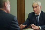 Белоусов: Правительство и Центробанк взялись всерьез