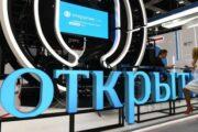 Гуцериев выплатит банку «Открытие» 14,2миллиарда рублей