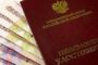 ЦБ РФ принял первые шесть НПФ в систему гарантирования накоплений
