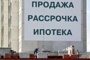 Российские банки будут наращивать ипотечный портфель