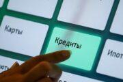 Эксперт рассказал обесплатном способе узнать свой кредитный рейтинг