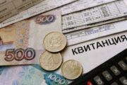 ВРоссии могут появиться новые льготы исубсидии наЖКУвпреддверии выборов