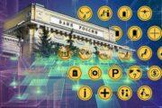 Центробанк и экосистемы: тогда мы идём к вам