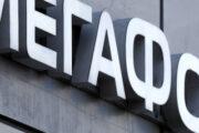 «МегаФон» и НТВ проведут первую федеральную телетрансляцию в 5G