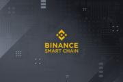 Команда Binance Smart Chain планирует внедрить сжигание части комиссий